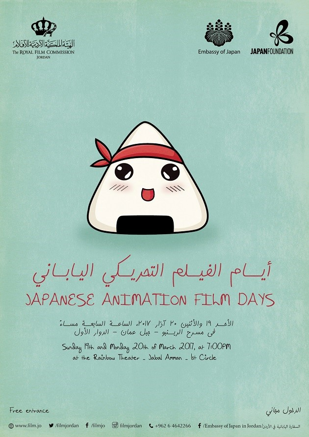 Japanese animation poster.jpg